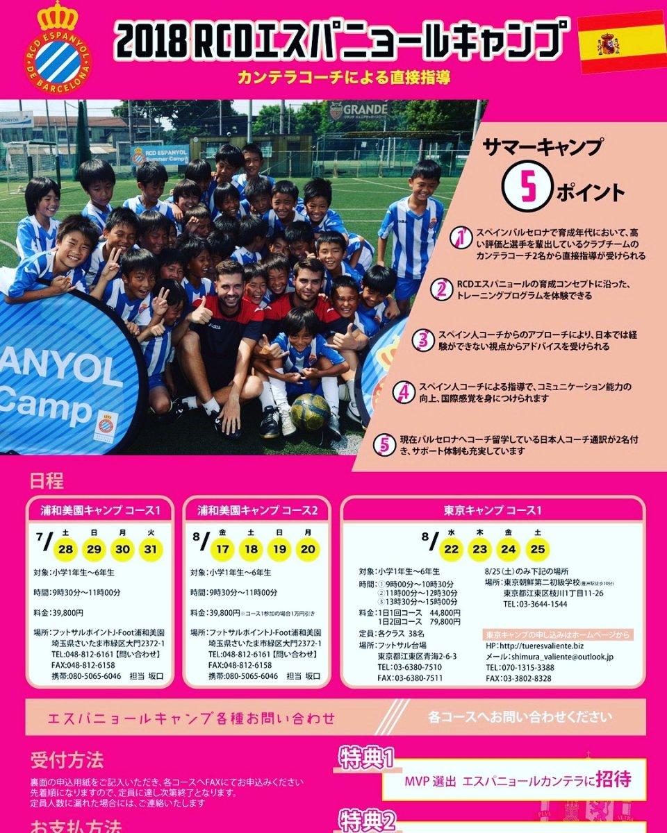 エスパニョールサマーキャンプ!!